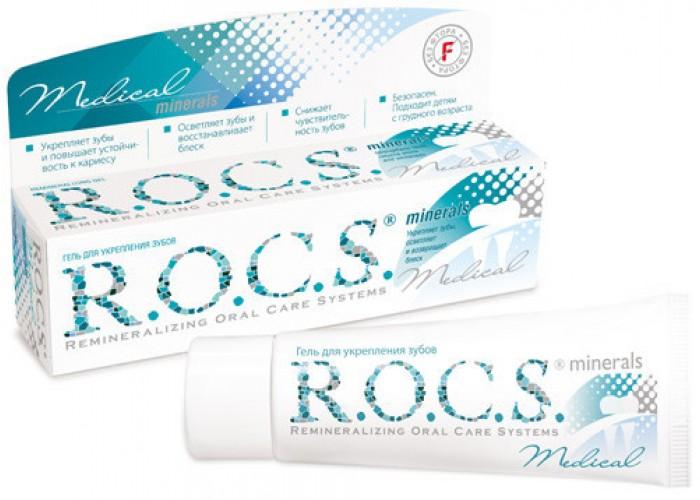 Гель реминерализующий R.O.C.S. Medical Minerals 35 мл