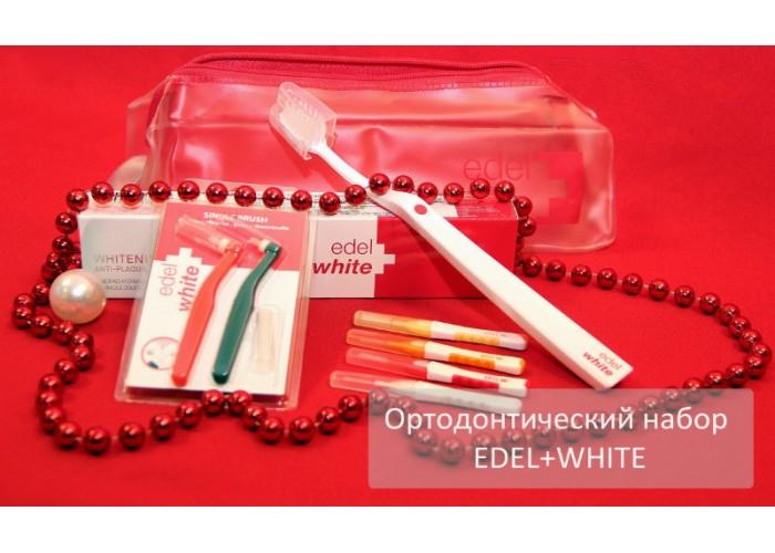 Набор Edel+White Ортодонтический