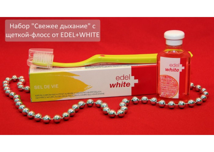 Набор Edel+White Свежее дыхание с зубной щеткой Flossbrush
